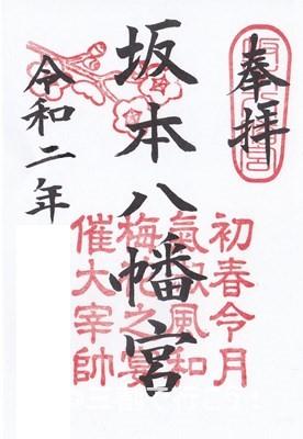 坂本八幡宮御朱印